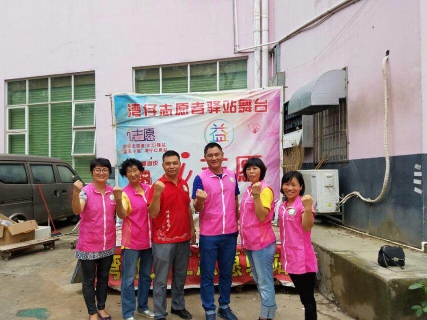 香洲区义工联湾仔志愿者(义工)驿站义工志愿者招募(2017年9月21至30日